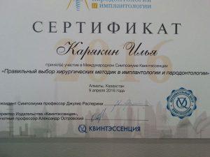 безметалловая керамика в Усть-Каменогорске